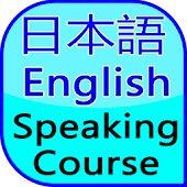 Japanese eng speaking course