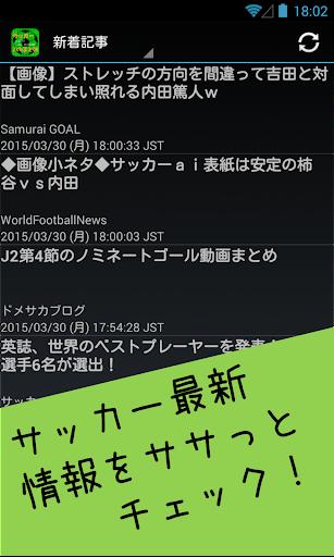 サッカー最新情報2chまとめX