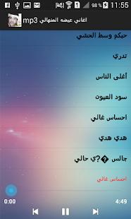 Download أغاني عيضه المنهالي MP3 For PC Windows and Mac apk screenshot 3