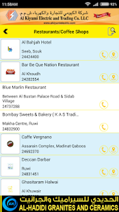 Oman Yellow Pages- screenshot thumbnail