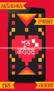 2018 Noboborsho Bangla Wallpapers - náhled