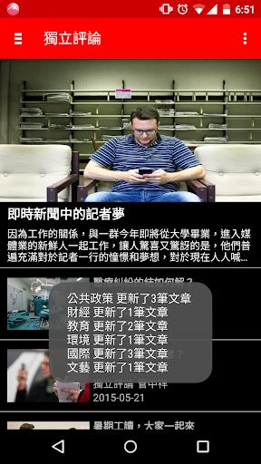 玩免費新聞APP|下載獨立評論 app不用錢|硬是要APP