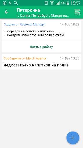 mySalesTeam 5.3.1.21 screenshots 5