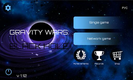 Gravity wars: Black hole - náhled