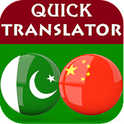 Sindhi Chinese Translator