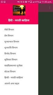 Hindi Marathi English  sms - náhled