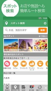 Yahoo!乗換案内 無料の時刻表、運行情報、乗り換え検索 Screenshot 4
