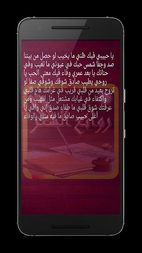 روائع الشعر العربي