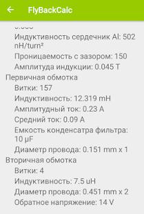 PowerTransCalc - Apps on Google Play