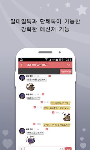 android 액괴매니아 Screenshot 9