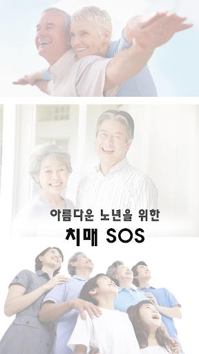 치매 SOS