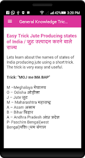 General Knowledge Trick In Hindi - náhled