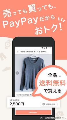 PayPayフリマ - かんたん・安心フリマアプリのおすすめ画像4
