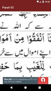 Quran Urdu Tarjuma Para 5 - náhled