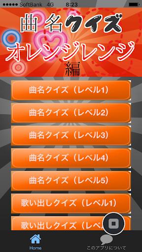 曲名クイズ・オレンジレンジ編 ~歌い出しが学べる無料アプリ