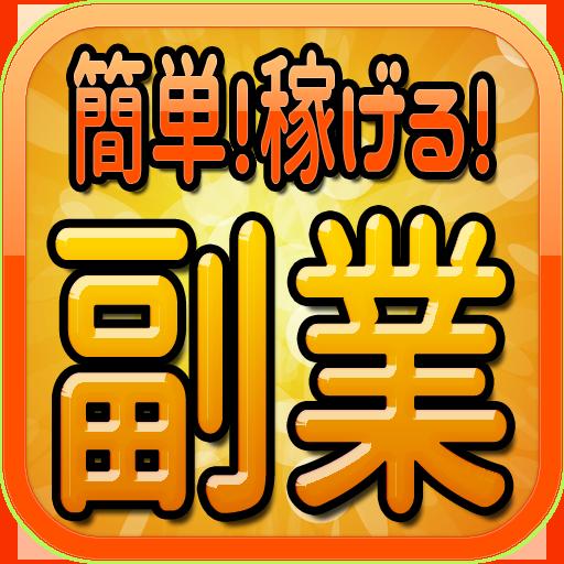 生活の驚愕の高収入副業information LOGO-記事Game