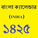 Bengali Calendar (INDIA) ১৪২৫ Icon