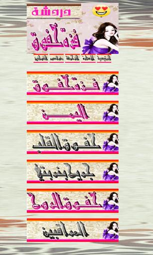 شات فزة خفوق