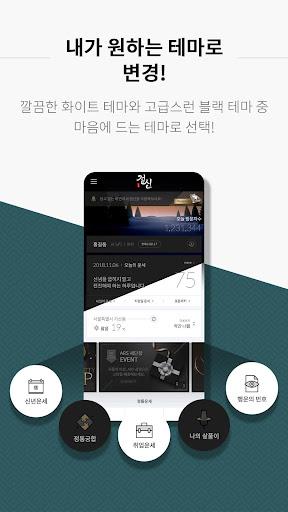 2019 점신 : 무료 오늘의 운세, 사주의 완전판 screenshot