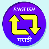 Advanced Marathi to English Dictionary free