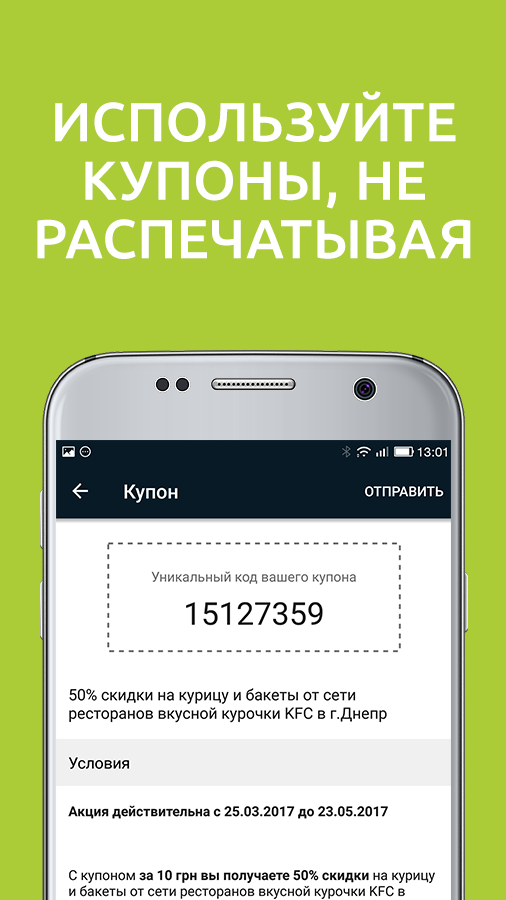 Pokupon & SuperDeal - скидки- screenshot
