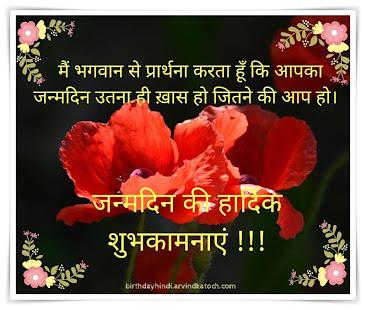 Hindi birthday cards apps on google play screenshot image m4hsunfo
