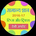 Gk in hindi & GK Tricks icon