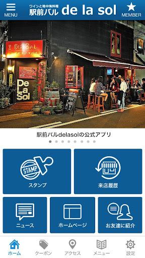 駅前バルdelasolの公式アプリ
