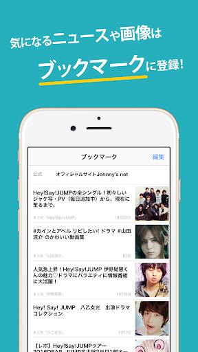 玩免費新聞APP|下載Hey!Say!JUMPまとめったー app不用錢|硬是要APP