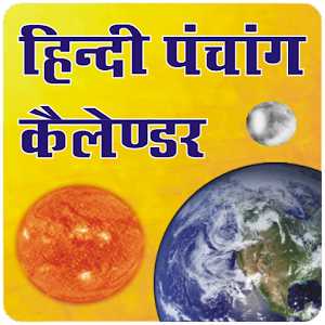 Asztro mérkőzés készítése hindi nyelven