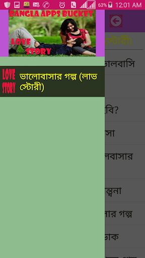 ভালোবাসার গল্প Love Story