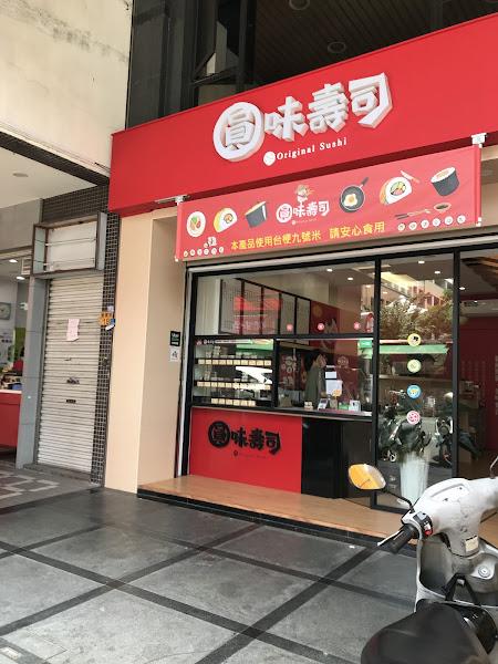 超推薦: 龍蝦壽司+鮑魚壽司 $75  搭(H)味噌湯$15  機動人員都在現做壽司❤️