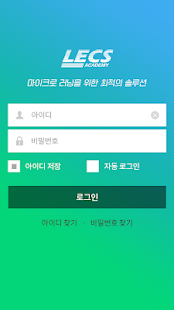 Download 렉스 아카데미 모바일 앱 For PC Windows and Mac apk screenshot 2