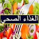 فوائد الغذاء الصحي للجسم Download on Windows