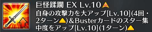 巨怪蹂躙[EX]