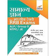 Railways Samanya Gyan for RRB - OFFLINE