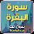 سورة البقرة بدون نت عبد الباسط file APK for Gaming PC/PS3/PS4 Smart TV