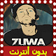 اغاني حليوة 2018 Rap Maroc 7liwa for PC-Windows 7,8,10 and Mac