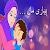 Pyari Maa Mujhko Teri Dua Chahiye Offline Poem file APK Free for PC, smart TV Download