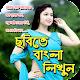ছবিতে বাংলা লিখুন সহজে : Photo Par Bengali Likhe