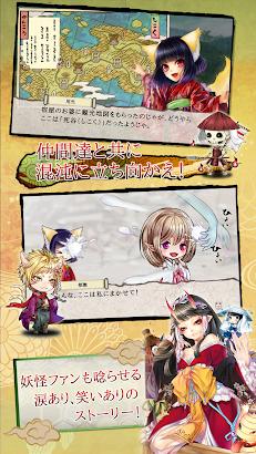 あやかし百鬼夜行〜極〜 screenshot