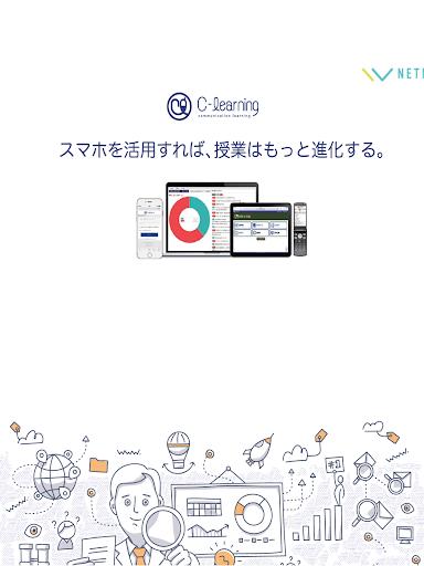 C-Learning [for teacher]LMSu30c4u30fcu30eb 1.0.4 Windows u7528 1