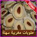 حلويات مغربية سهلة icon