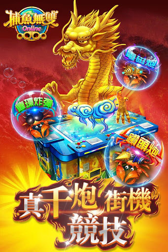 捕魚無雙Online3D(正版)-遊藝城捕魚機臺手機版!