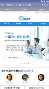 Download 헬로우드림 모바일 :: 돈버는어플 For PC Windows and Mac apk screenshot 1