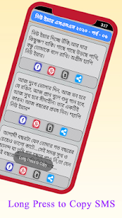 Download নিউ ইয়ার এসএমএস 2020 ~ Happy new year sms 2020 For PC Windows and Mac apk screenshot 4