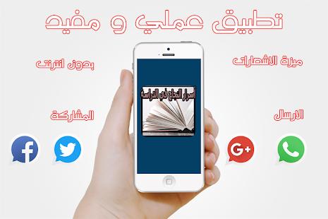 Download com.imadkyy.aserar.najah.dirasi for Windows Phone apk screenshot 1