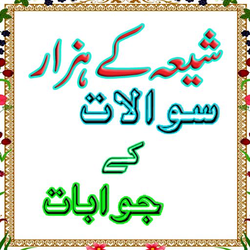 Shia Kay Hazar Sawal Ka Jawab
