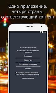 DrivePedia - ПДД и штрафы 2016 screenshot 0