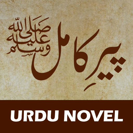 Novel urdu pdf e in full kamil peer